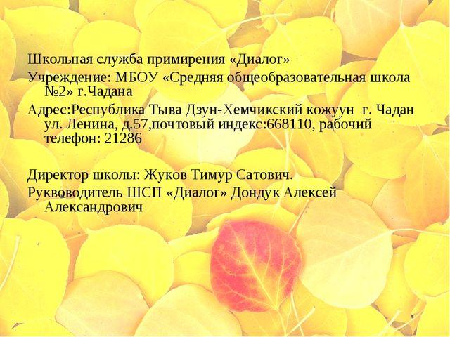 Школьная служба примирения «Диалог» Учреждение: МБОУ «Средняя общеобразовате...