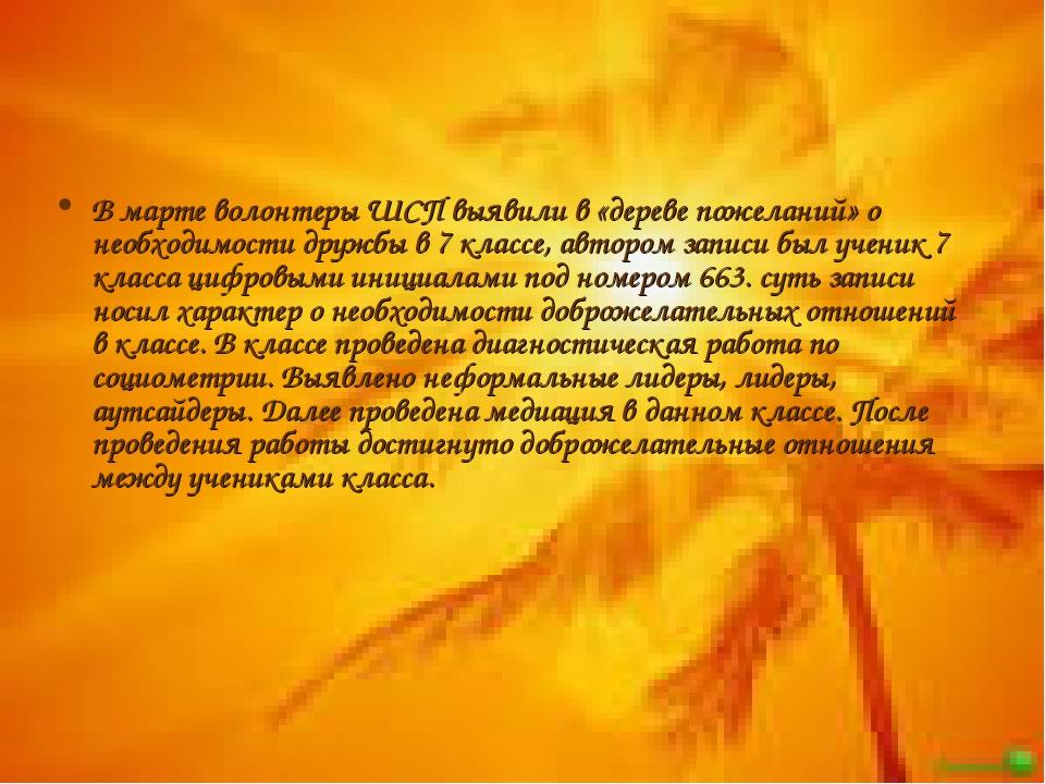 В марте волонтеры ШСП выявили в «дереве пожеланий» о необходимости дружбы в 7...
