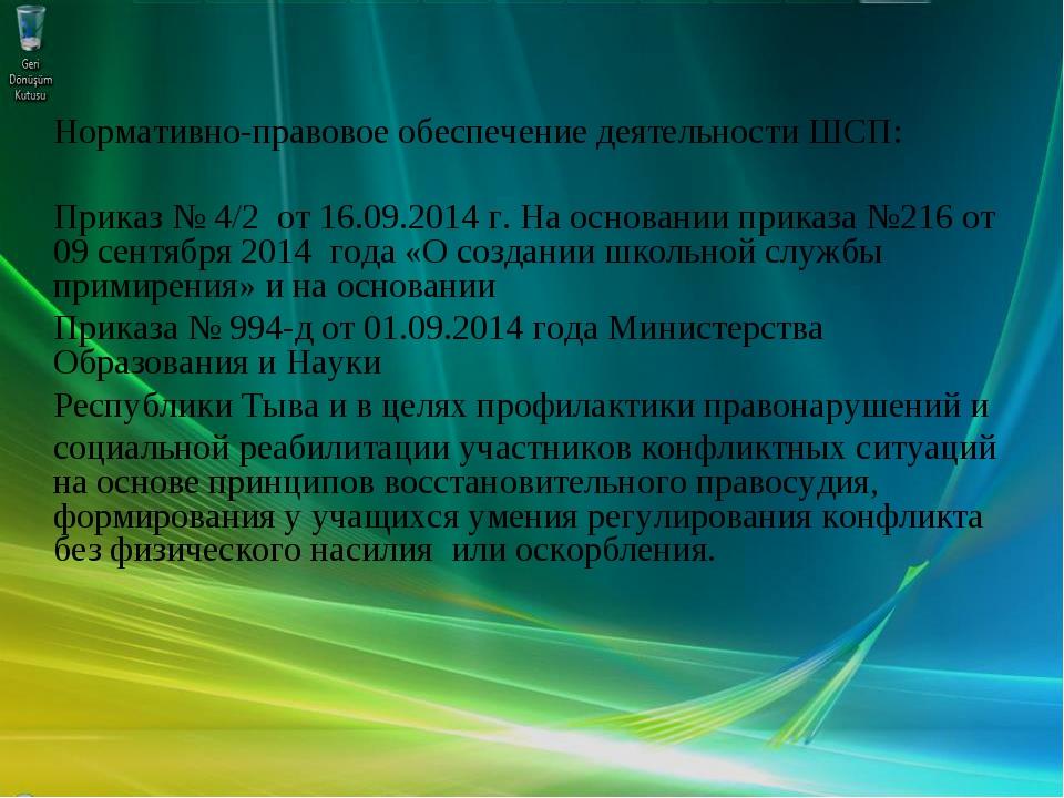 Нормативно-правовое обеспечение деятельности ШСП: Приказ № 4/2 от 16.09.2014...