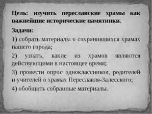 Цель: изучить переславские храмы как важнейшие исторические памятники. Задачи