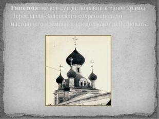 Гипотеза: не все существовавшие ранее храмы Переславля-Залесского сохранились