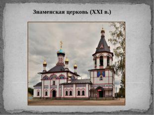 Знаменская церковь (ХХI в.)