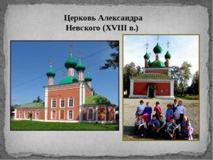 Церковь Александра Невского (XVIII в.)
