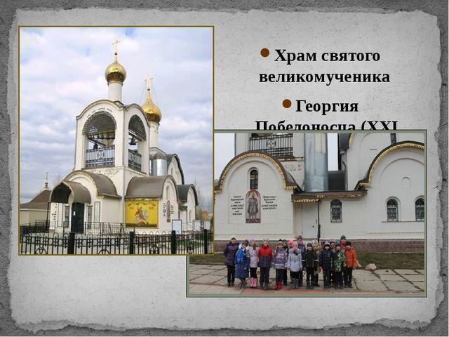 Храм святого великомученика Георгия Победоносца (XXI в.)