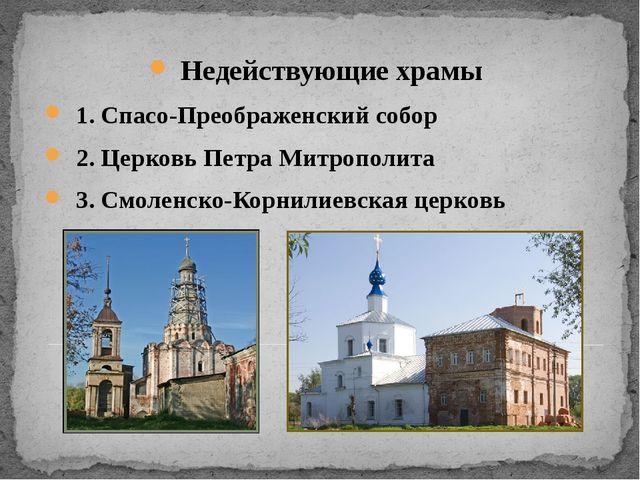 Недействующие храмы 1. Спасо-Преображенский собор 2. Церковь Петра Митрополит...