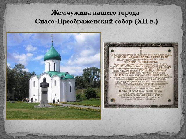 Жемчужина нашего города Спасо-Преображенский собор (XII в.)