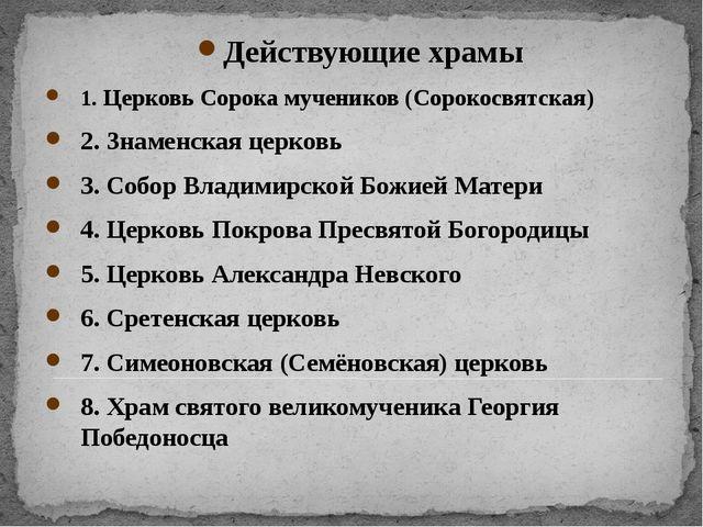 Действующие храмы 1. Церковь Сорока мучеников (Сорокосвятская) 2. Знаменская...