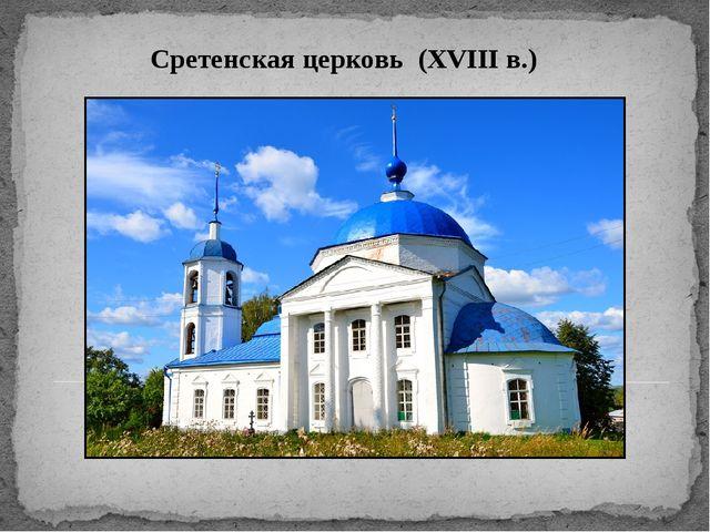 Сретенская церковь (XVIII в.)