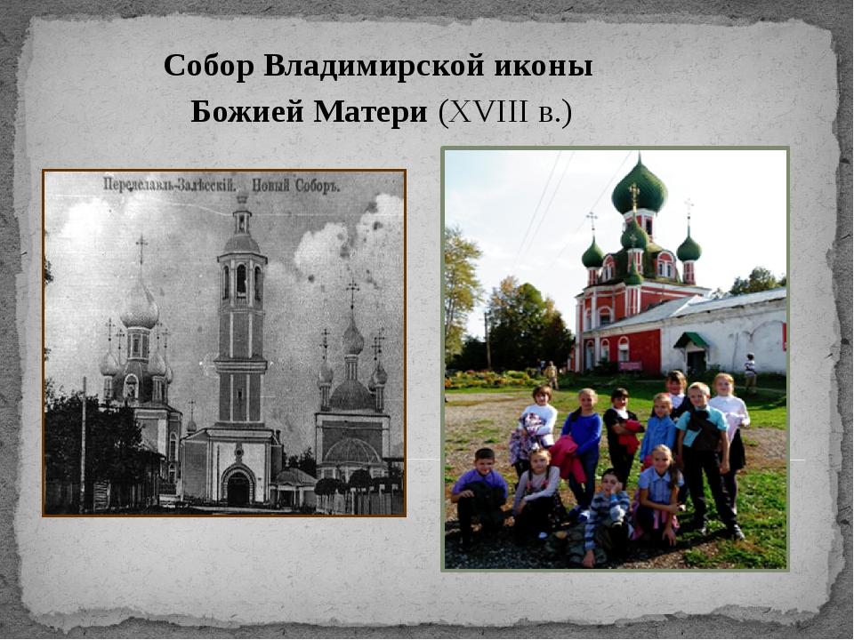 Собор Владимирской иконы Божией Матери (ХVIII в.)