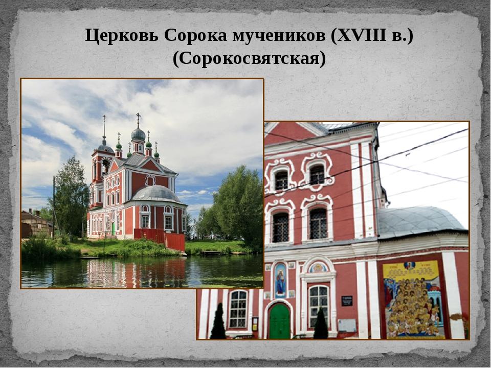 Церковь Сорока мучеников (XVIII в.) (Сорокосвятская)