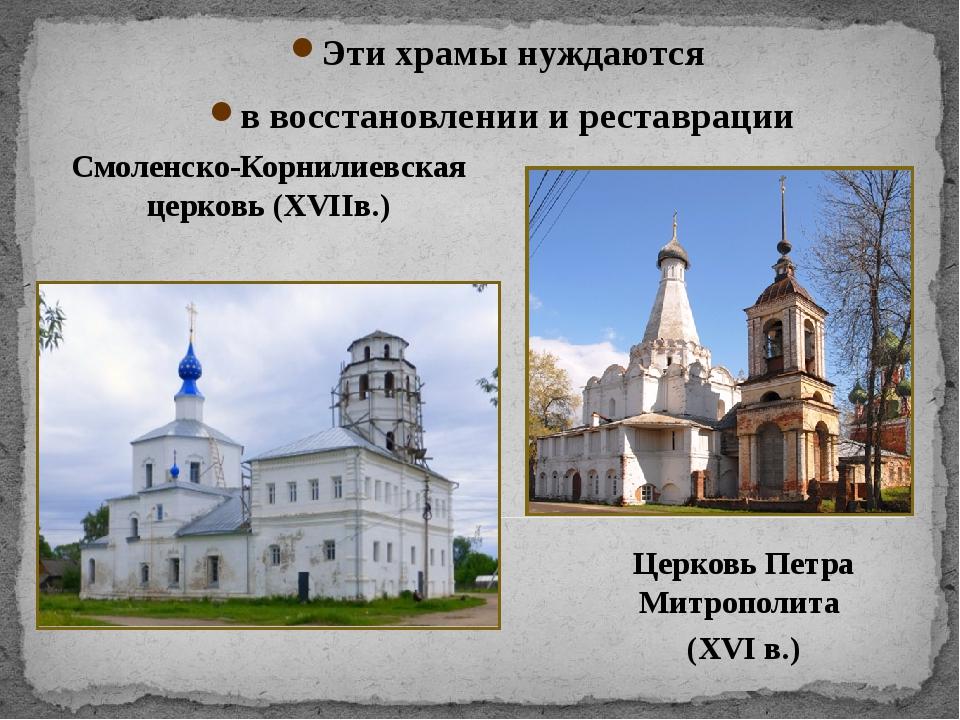 Эти храмы нуждаются в восстановлении и реставрации Церковь Петра Митрополита...