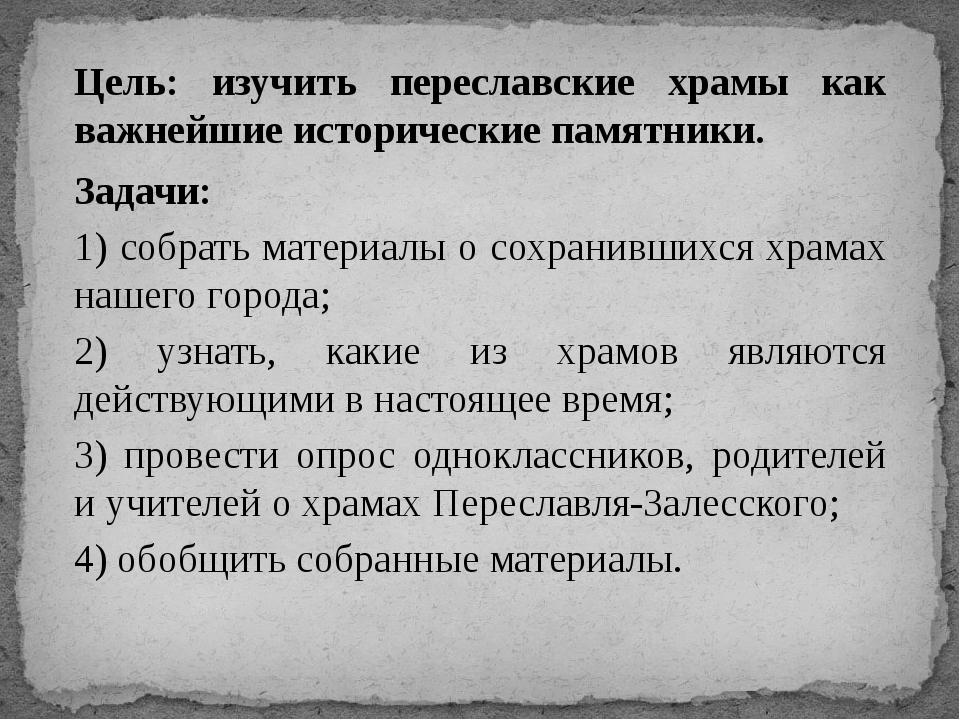 Цель: изучить переславские храмы как важнейшие исторические памятники. Задачи...
