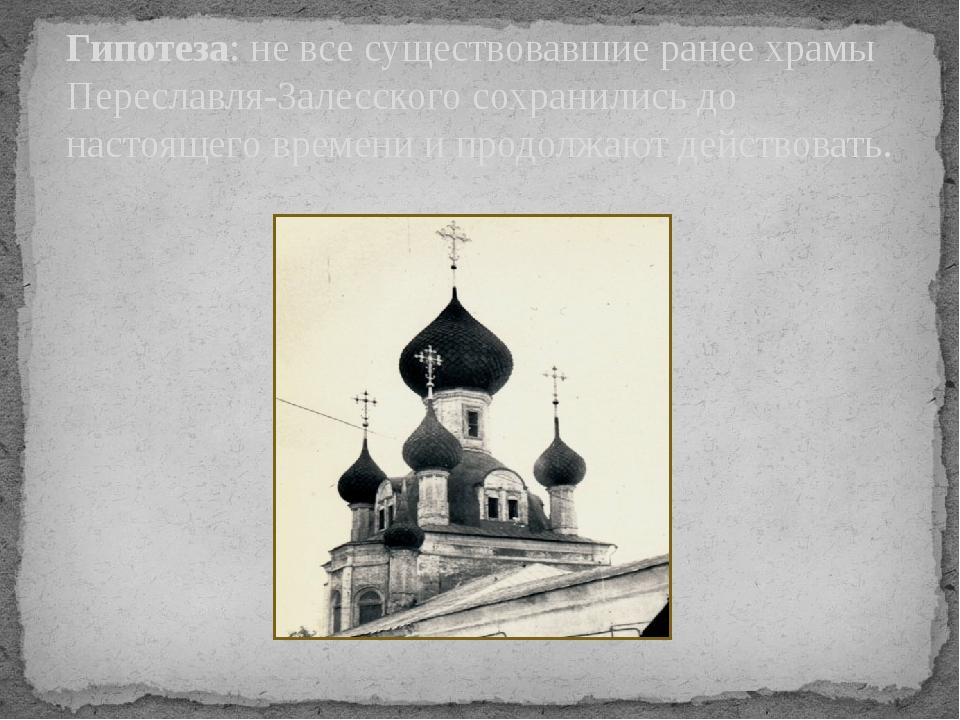 Гипотеза: не все существовавшие ранее храмы Переславля-Залесского сохранились...