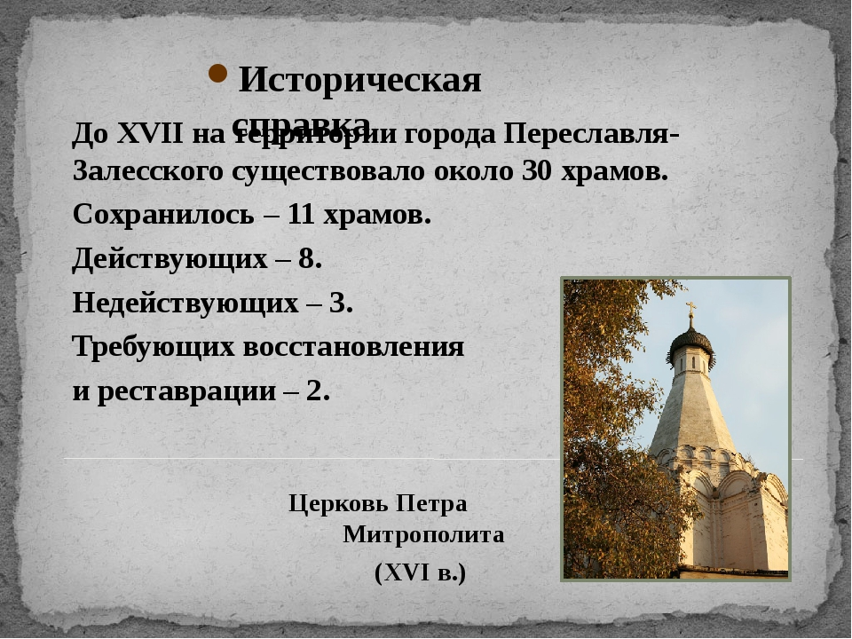 Историческая справка До XVII на территории города Переславля-Залесского сущес...