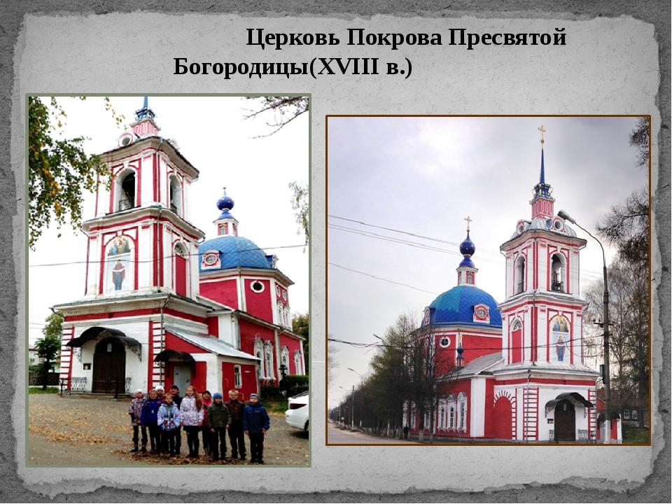 Церковь Покрова Пресвятой Богородицы(ХVIII в.)