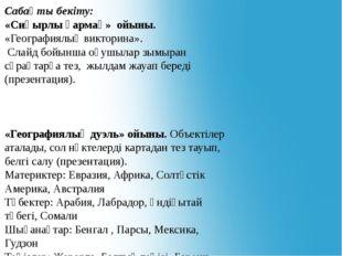 Сабақты бекіту: «Сиқырлы қармақ» ойыны. «Географиялық викторина». Слайд бойын