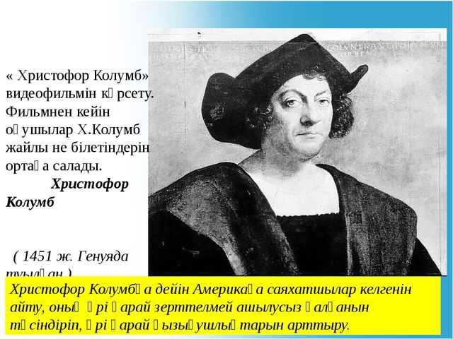 « Христофор Колумб» видеофильмін көрсету. Фильмнен кейін оқушылар Х.Колумб жа...