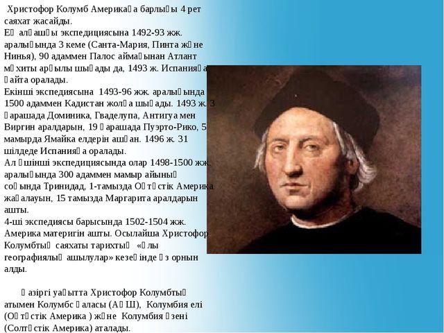 Христофор Колумб Америкаға барлығы 4 рет саяхат жасайды. Ең алғашқы экспедиц...