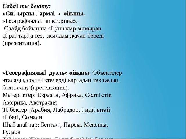 Сабақты бекіту: «Сиқырлы қармақ» ойыны. «Географиялық викторина». Слайд бойын...