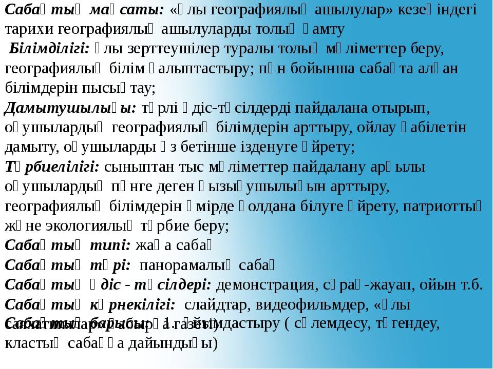 Сабақтың мақсаты: «Ұлы географиялық ашылулар» кезеңіндегі тарихи географиялық...