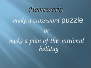 Homework: make a crossword puzzle or make a plan of the national holiday