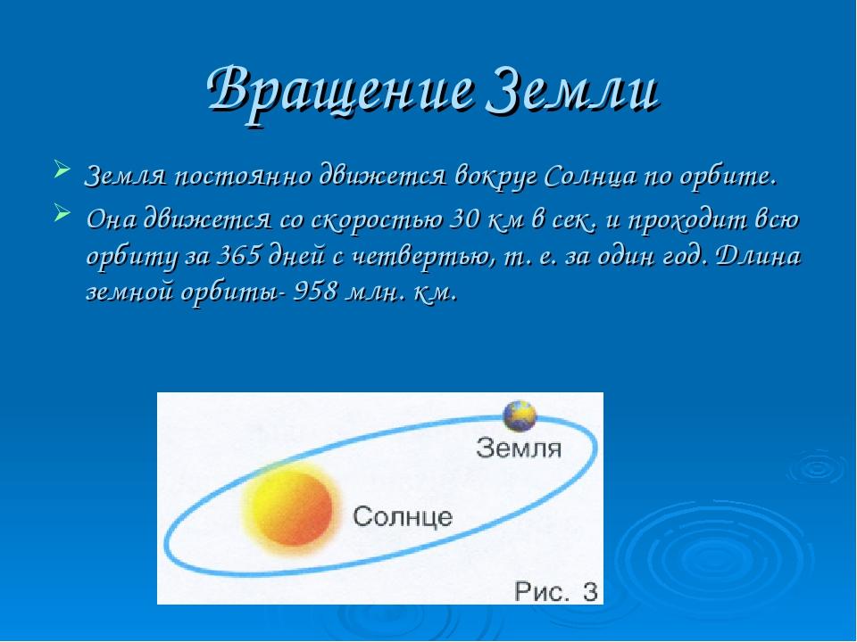 Вращение Земли Земля постоянно движется вокруг Солнца по орбите. Она движется...