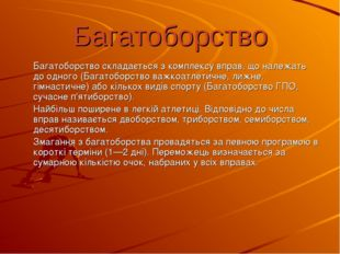 Багатоборство Багатоборство складається з комплексу вправ, що належать до од