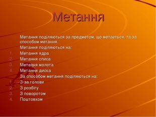 Метання Метання поділяються за предметом, що метається, та за способом метан