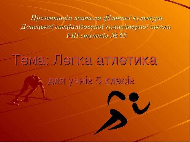Презентація вчителя фізичної культури Донецької спеціалізованої гуманітарної...