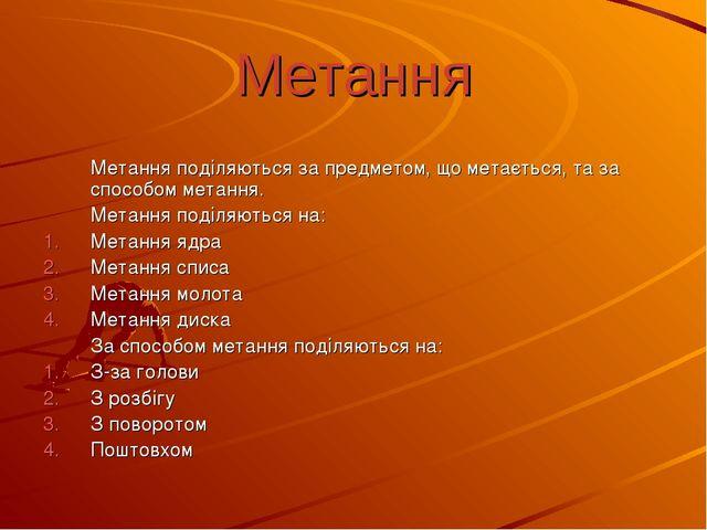 Метання Метання поділяються за предметом, що метається, та за способом метан...