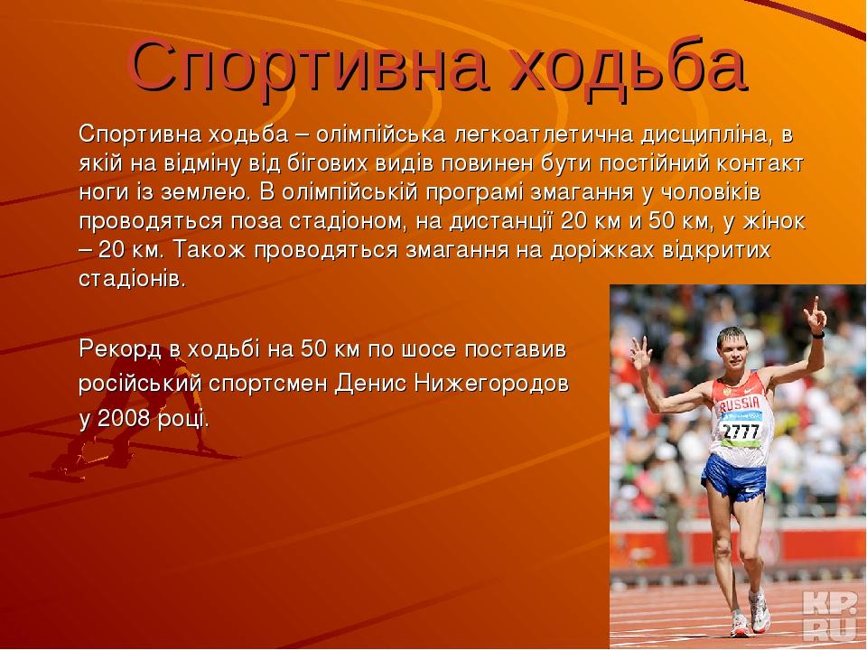 Спортивна ходьба Спортивна ходьба – олімпійська легкоатлетична дисципліна, в...