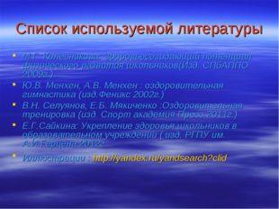 Список используемой литературы М.Г. Колесникова: Здоровьесозидающий потенциал