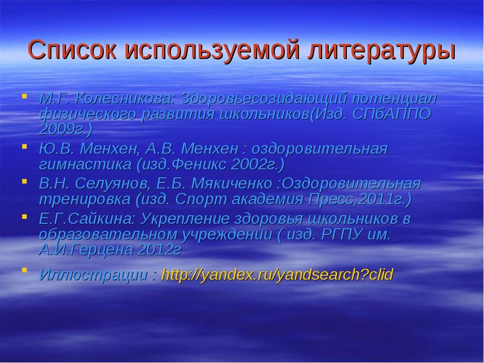 Список используемой литературы М.Г. Колесникова: Здоровьесозидающий потенциал...