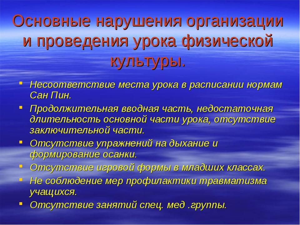 Основные нарушения организации и проведения урока физической культуры. Несоот...