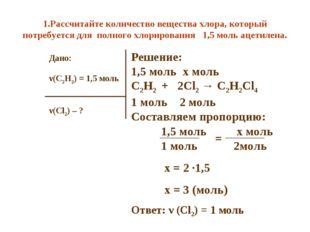 1.Рассчитайте количество вещества хлора, который потребуется для полного хлор