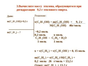 Дано: m(C2 H 5OH))=9,2 г m(C2 H 4) – ? Решение: ν(C2 H 5OH) = m(C2 H 5OH) = 9