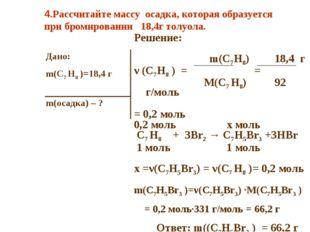 Дано: m(C7 H8 )=18,4 г m(осадка) – ? Решение: m(C7H8) 18,4 г ν (C7H8 ) = = M(