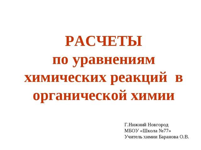 РАСЧЕТЫ по уравнениям химических реакций в органической химии Г.Нижний Новгор...