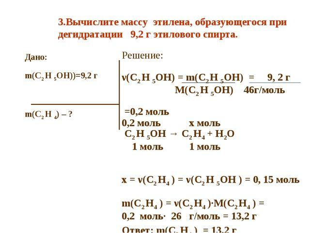 Решение химических задач по органической химии решение задач по экономике организации учебник
