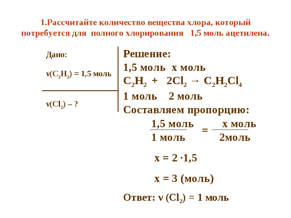 1.Рассчитайте количество вещества хлора, который потребуется для полного хлор...