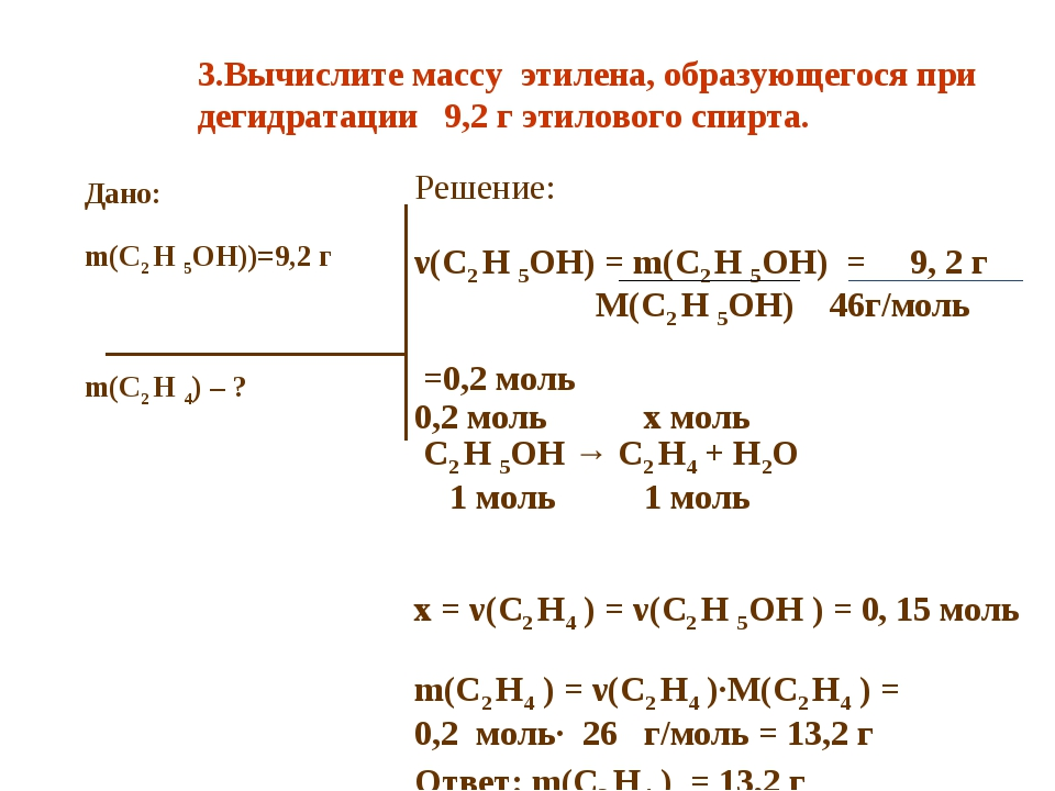 Дано: m(C2 H 5OH))=9,2 г m(C2 H 4) – ? Решение: ν(C2 H 5OH) = m(C2 H 5OH) = 9...