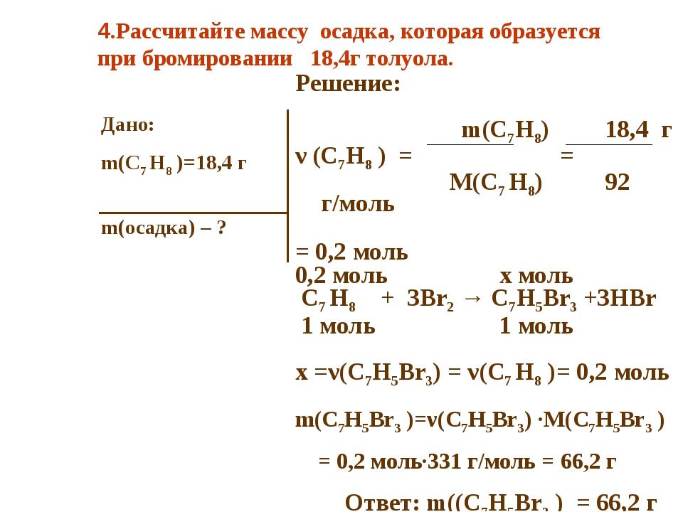 Дано: m(C7 H8 )=18,4 г m(осадка) – ? Решение: m(C7H8) 18,4 г ν (C7H8 ) = = M(...
