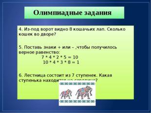 Олимпиадные задания 4. Из-под ворот видно 8 кошачьих лап. Сколько кошек во д