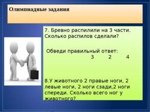 Олимпиадные задания 7. Бревно распилили на 3 части. Сколько распилов сделали?