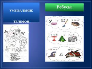 Ребусы УМЫВАЛЬНИК ТЕЛЕФОН КОРИДОР