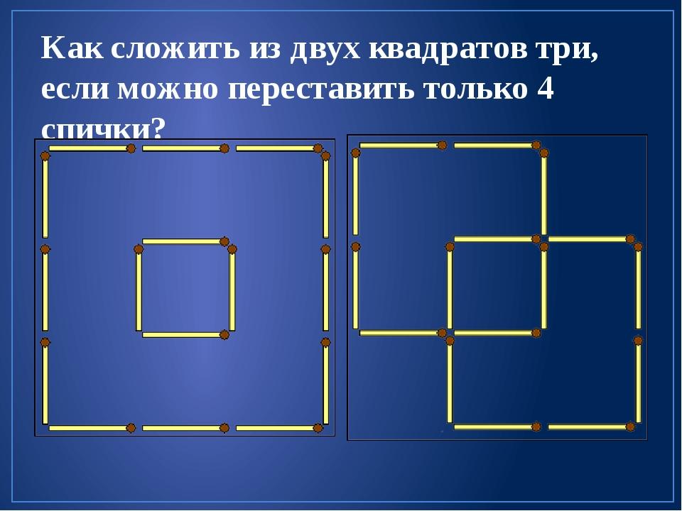 Как сложить из двух квадратов три, если можно переставить только 4 спички?