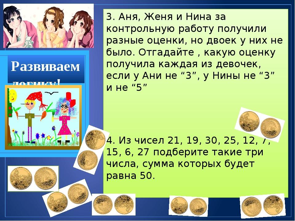 3. Аня, Женя и Нина за контрольную работу получили разные оценки, но двоек у...