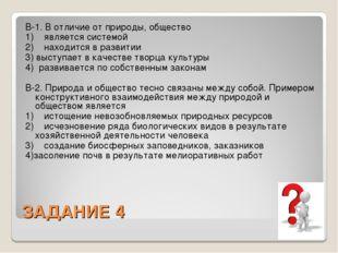 ЗАДАНИЕ 4 В-1. В отличие от природы, общество 1) является системой