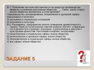 ЗАДАНИЕ 5 В-1. Появление частной собственности на средства производства приве