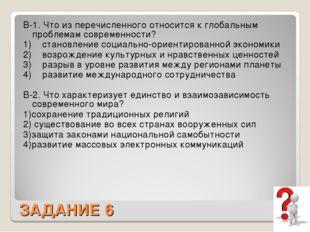 ЗАДАНИЕ 6 В-1. Что из перечисленного относится к глобальным проблемам совреме